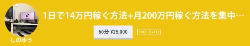 しのゆう25000円