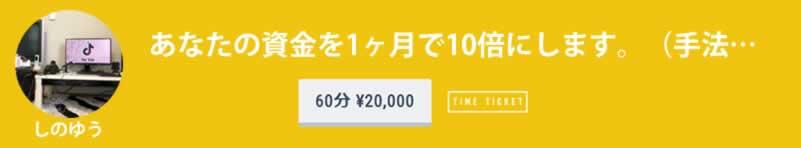しのゆう20000円