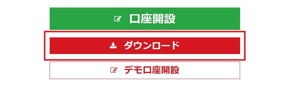 XMホームページからMetaTrader4をダウンロードしよう