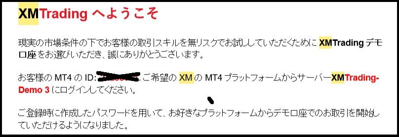 XMのサーバーを取得しよう