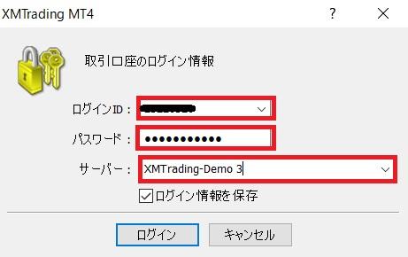 XM MT4にサーバーの設定をしよう