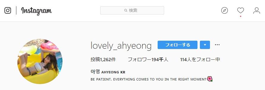 Instagram:lovely_ahyeong 様の紹介