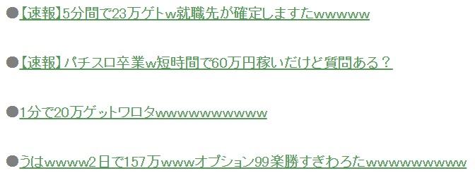 バイナリーオプションが日本で有名になったキッカケ