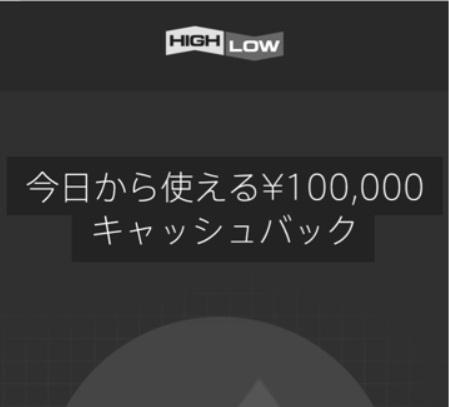 ハイローオーストラリアより無条件キャッシュバック100,000円