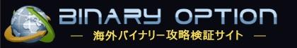 第5位 BINARY OPTION -海外バイナリー攻略検証サイト-