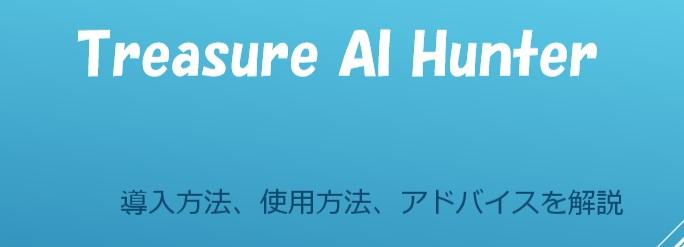 Treasure AI hunterは設定が簡単だった