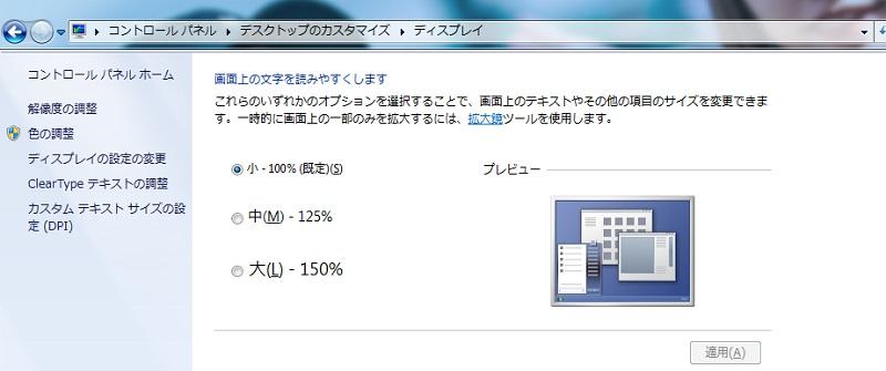 画面解像度の文字の大きさを100%にする